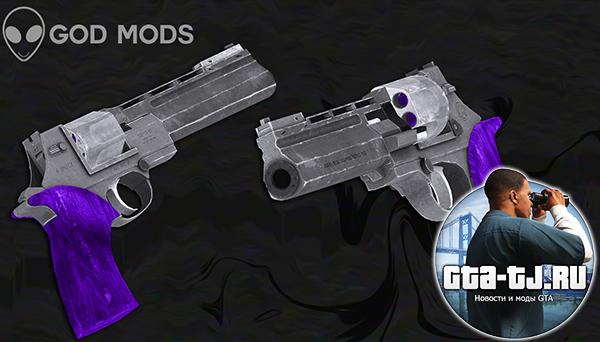 Colt .44 для GTA San Andreas