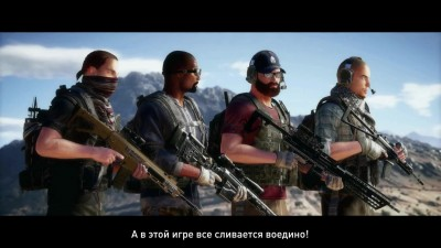 Tom Clancy's Ghost Recon Wildlands: Сценарий Wildlands