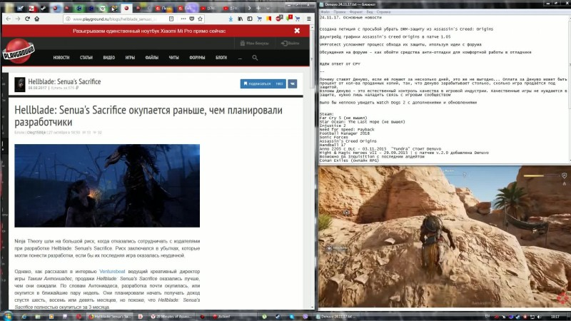Взлом Denuvo #87.97 (26.11.17). AC: Origins петиция, даунгрейд графики, что на форумах?